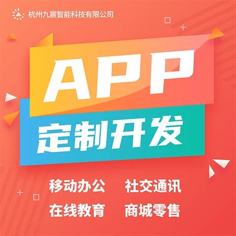 APP开发|安卓开发|IOS开发|APP定制开发|移动开发