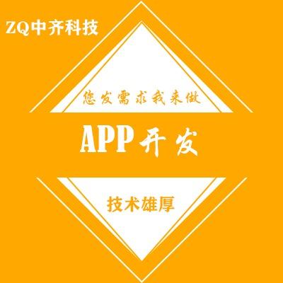 【APP定制开发】电商/运输/物流/快递/跑腿/ERP/软件