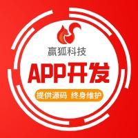 App定制开发源码交付全行业app资讯直播电商软件安卓IOS