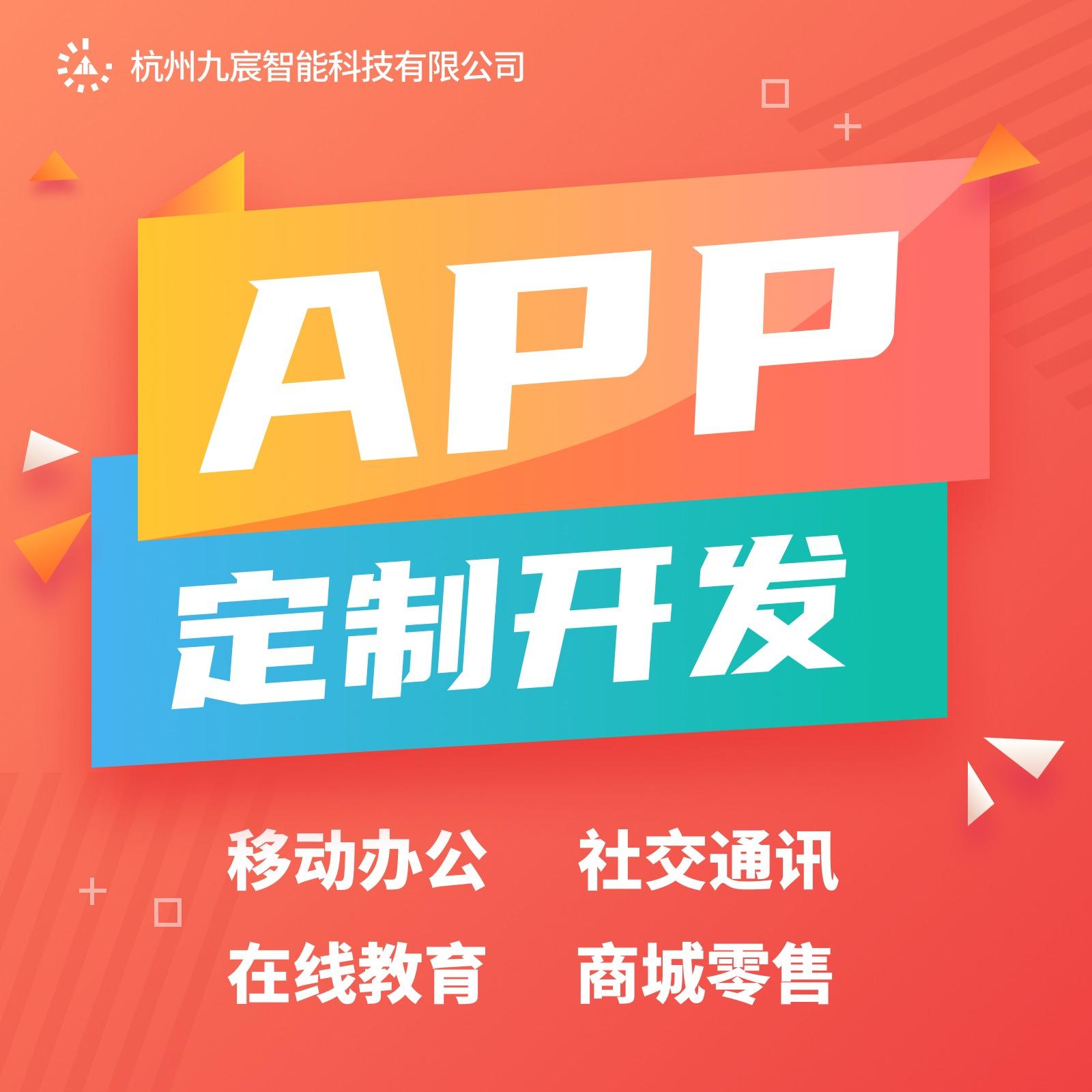 成品APP教育APP开发知识付费APP开发教育软件APP定制