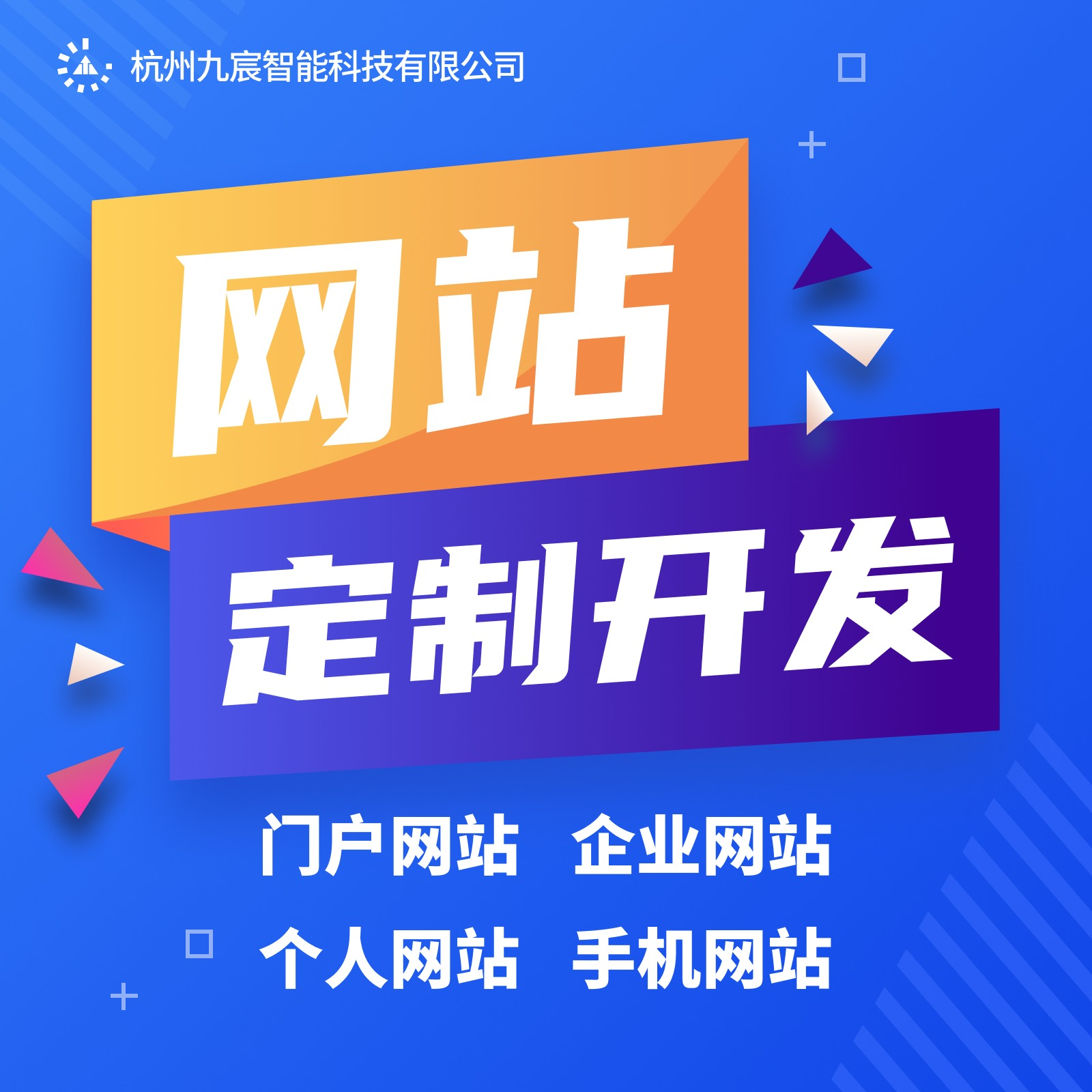 B2B|B2C|外贸网站网站建设|跨境电商网站开发软件开发