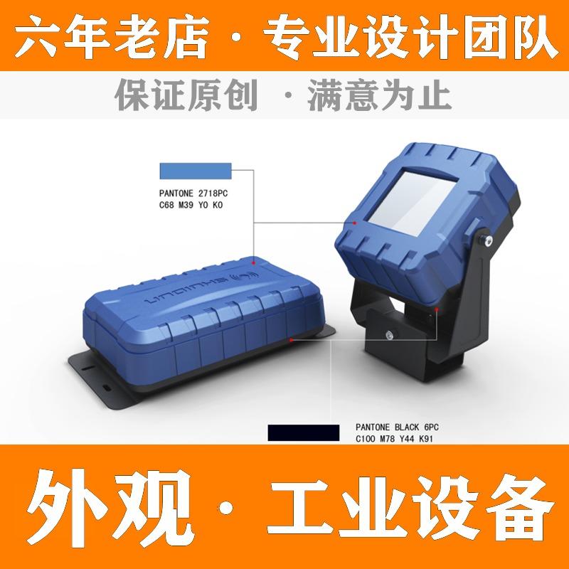【工业设备】工业外观结构设计手板制作开模量产一站式服务