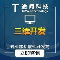 三维APP定制开发网站定制开发三维仿真软件开发三维网页开发