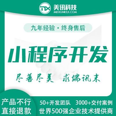 微信小程序开发|微信开发公众号开发生鲜电商超市拼团商城小程序