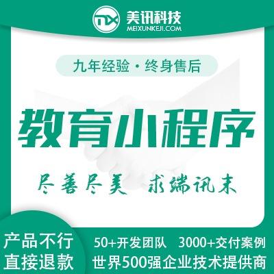 微信小程序开发教育系统微信开发公众平台开发微信商城熟脸支付