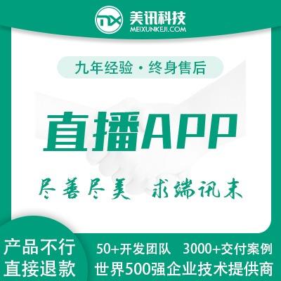 直播APP开发直播小程序教育直播课程网课微信直播定制开发软件