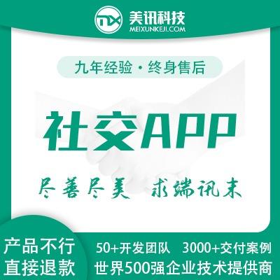 社交APP交友APP外包聊天app定制开发设计APP制作公司