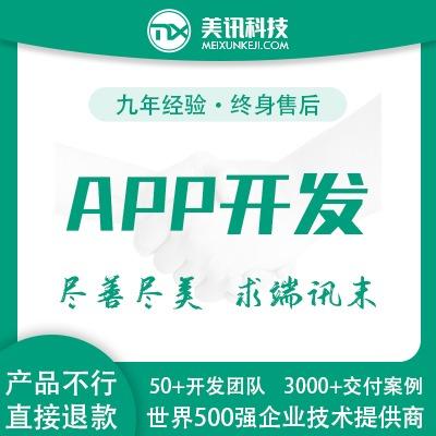 【APP开发定制】行业系统定制/新零售/电商/社交/医疗资讯