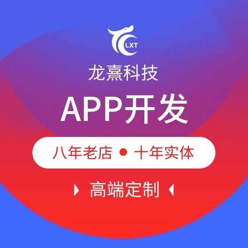 app开发/原生app定制开发/房产/医疗/教育/直播/社交