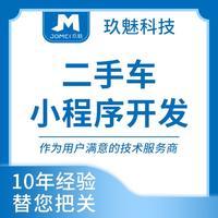 微信二手车 小程序 信息/ 开发 买卖二手汽车 小程序 /微信公众号 开发