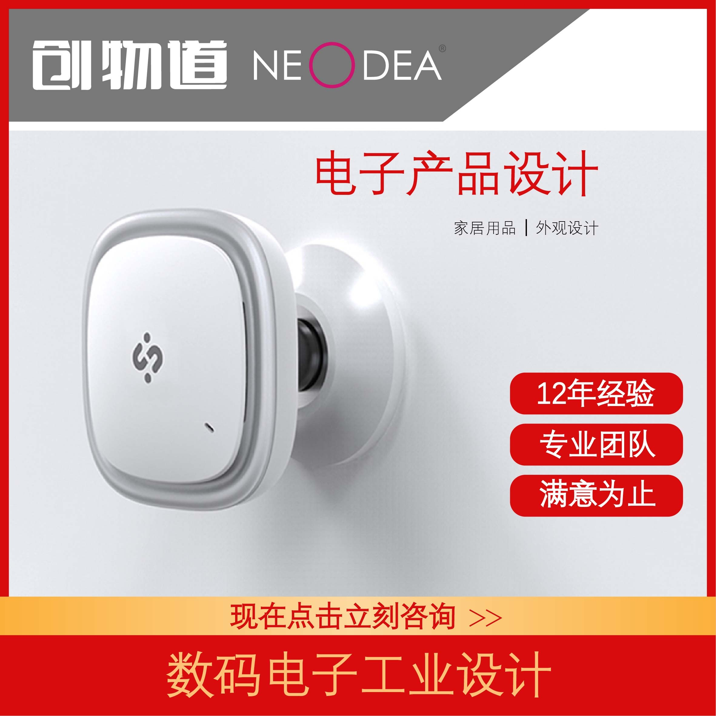 数码电子工业 设计 产品服务器路由器温控器手持安防手持平板手环