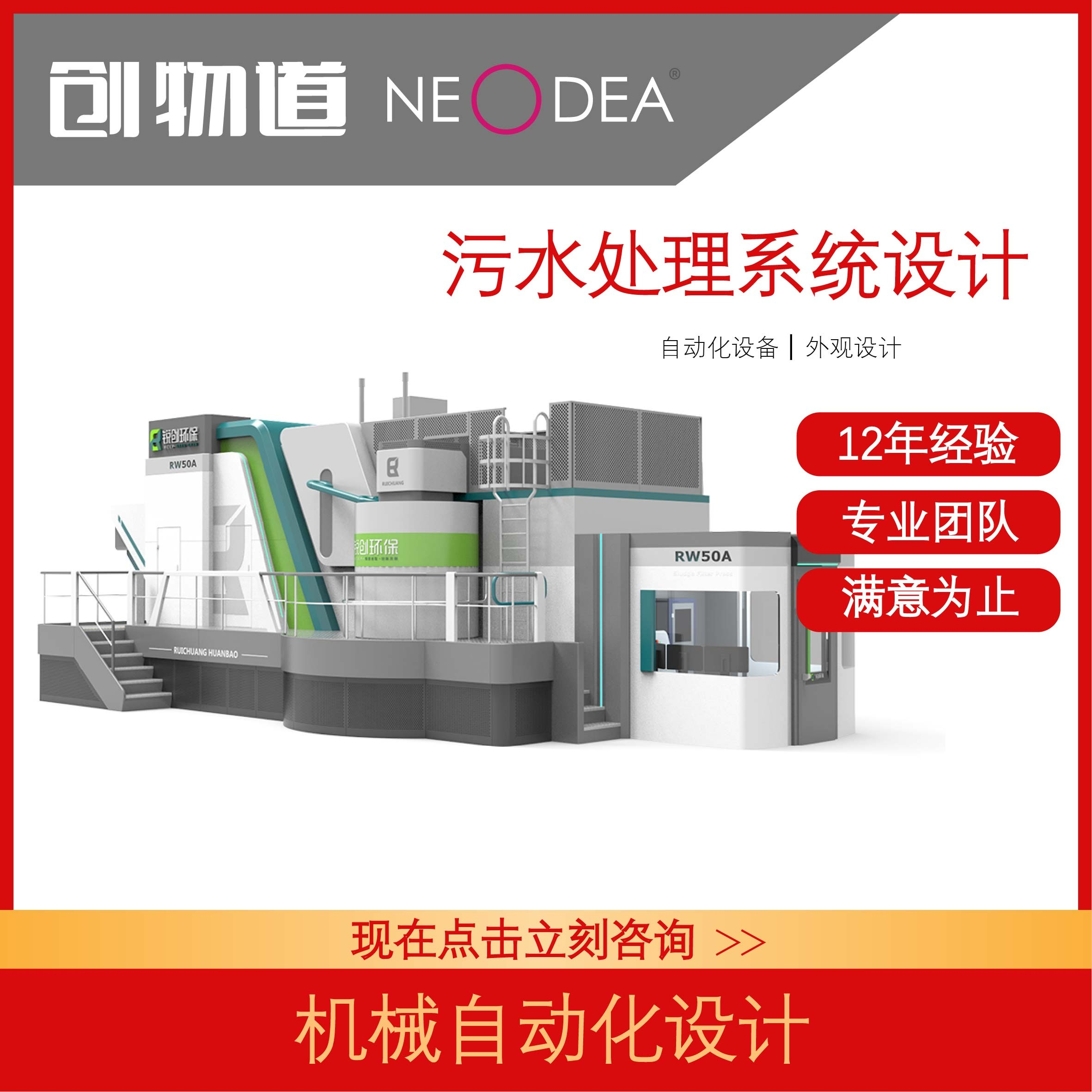 自动售卖机售货机垃圾处理非标自动化传动新零售物联网 机械设计
