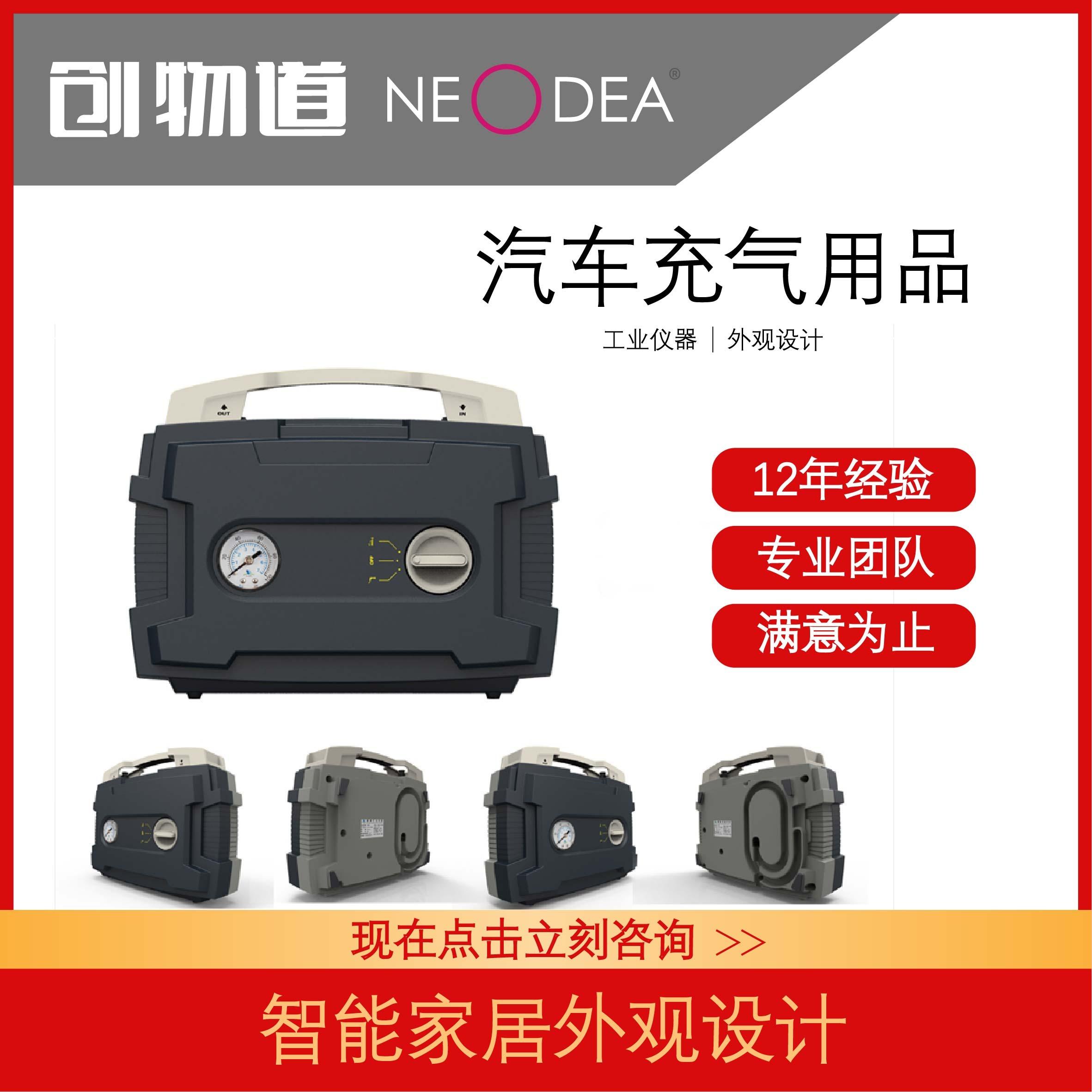 汽车充气用品工业 设计 电器智能家居充电桩空气检测净化外观结构