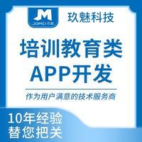 教育培训 APP /教育平台 APP / APP 定制 开发 /小程序公众号