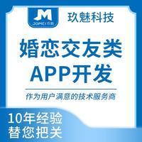 婚恋交友 APP /网页 开发 交友系统/网站平台/小程序微信 APP