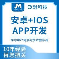 原生ios安卓端成品 app 定制电商城外卖家政同城移动应用 开发