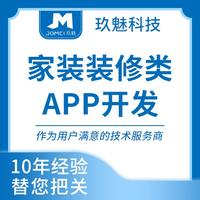 家装 APP 工装修网站 开发 公装网站平台 APP开发 系统微信小程序