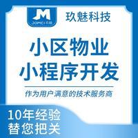 微信小区物业 小程序开发 社区物业业主 小程序开发 微信公众号 开发