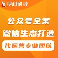 微信商城小程序定制开发/微信开发 /微信商城/微信公众号开发
