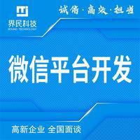 小程序专业开发 微信开发 公众号定制 h5开发 微商城微网站