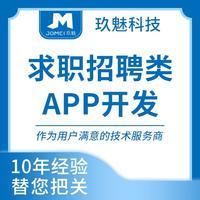 求职招聘平台系统 APP / 开发 微信小程序公众号/网站 开发  app