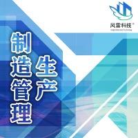 生产制造软件开发 生产管理 企业管理 管理系统erp风雷科技