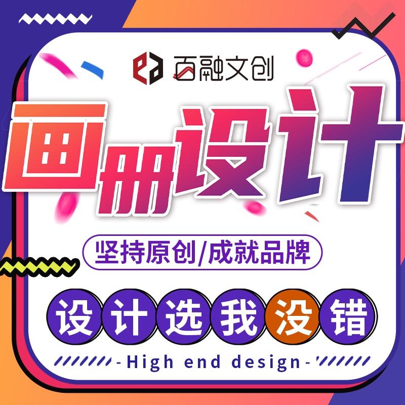 【企业画册】画册宣传品设计单页海报设计三折页对折易拉宝设计