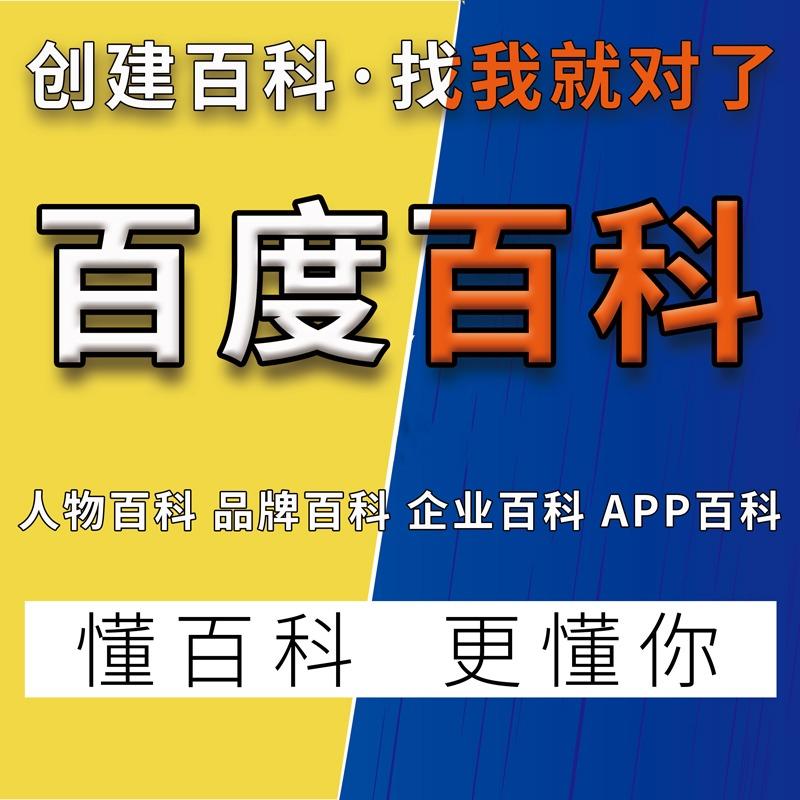 品牌企业人物百度百科APP搜狗百科修改整合营销推广百度推广