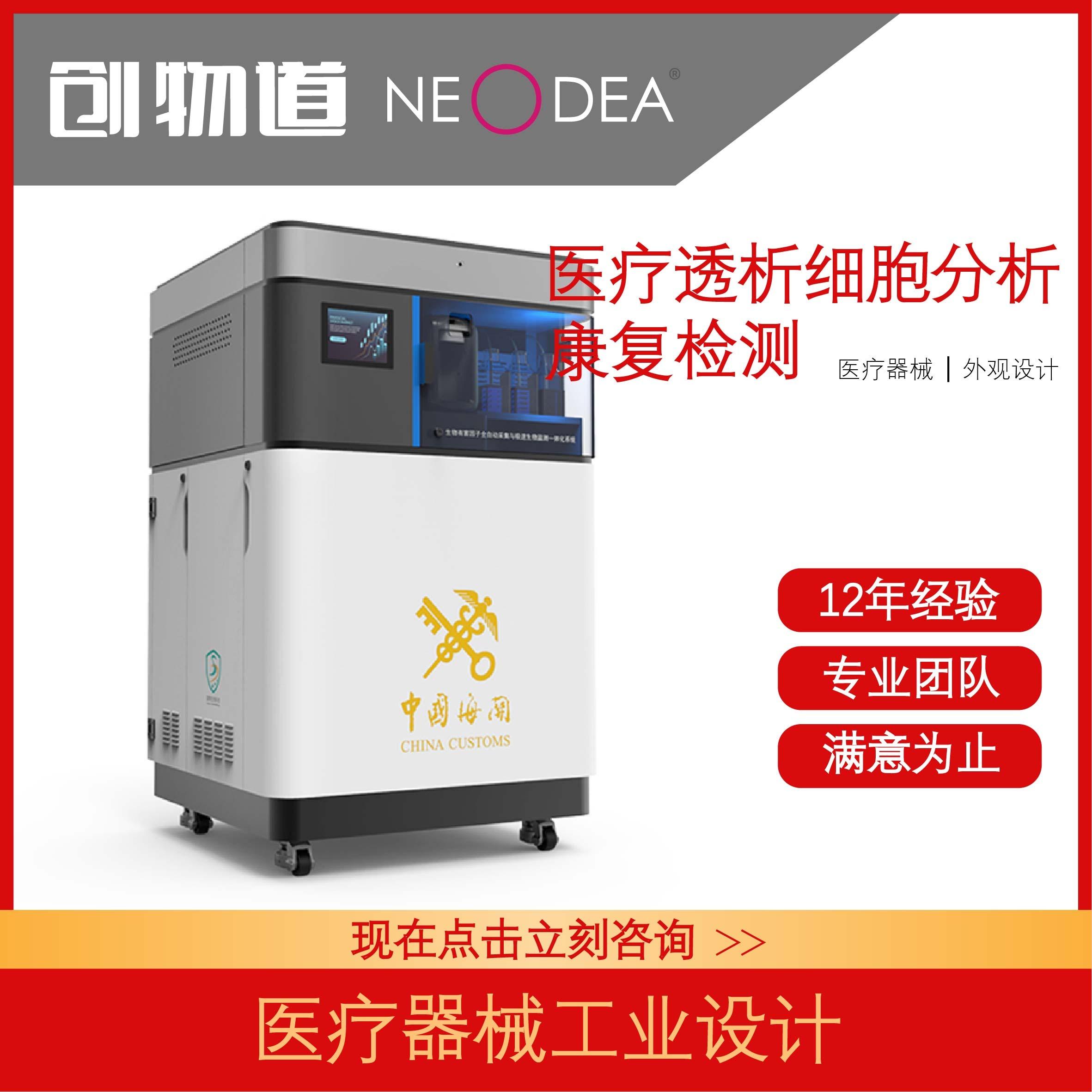 医疗透析细胞分析康复检测清肺等离子外观结构工业 设计 样机制作