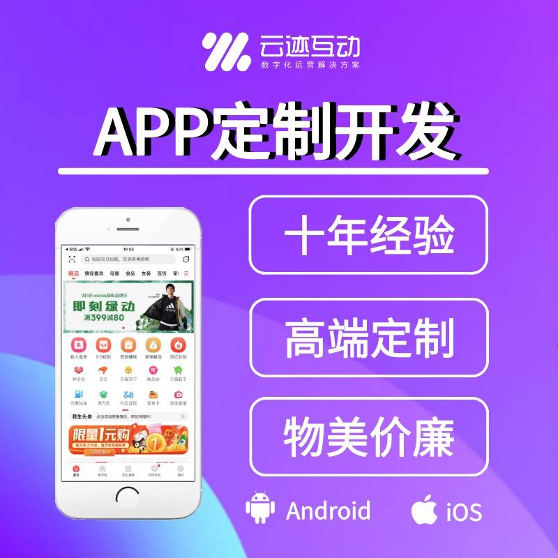 APP定制开发丨app定制直播商城淘客资讯外卖金融java