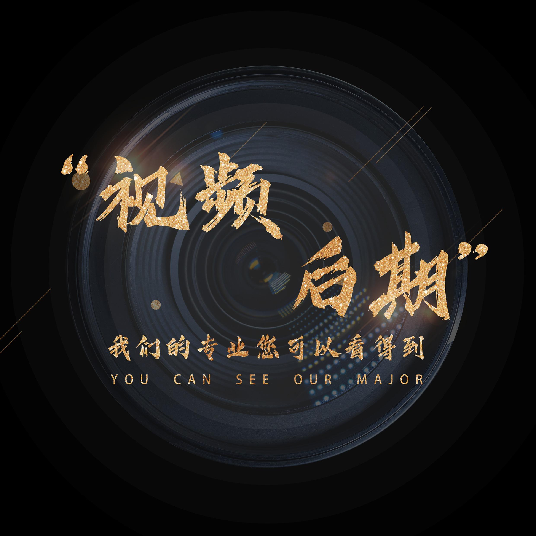 【视频后期剪辑】企业宣传片广告片TVC年会视频剪辑特效包装