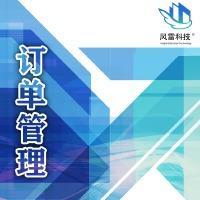 订单管理软件开发 生产管理 企业管理 管理系统erp风雷科技