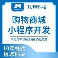 分销商城 小程序 系统 开发 微信支付宝 小程序 微信公众号网站APP开
