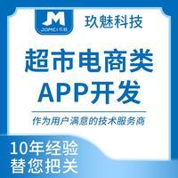 超市 APP开发 餐饮外卖 app 电商点餐配送java/PHP定制