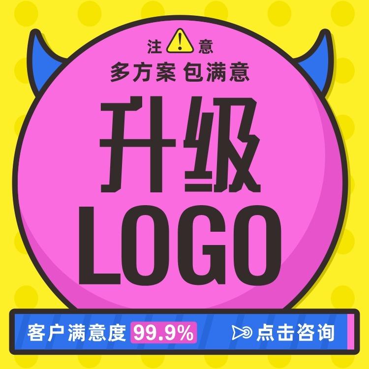 LOGO诊断设计公司品牌初创企业原创字体商标标识标志定制方案