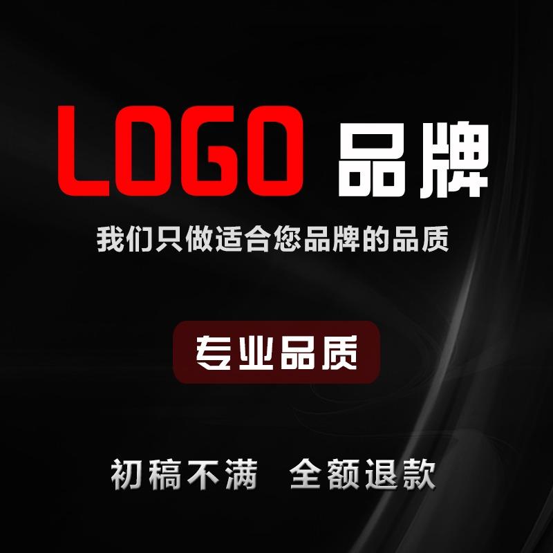 logo设计原创品牌定制企业公司图标标志平面字体商标设计