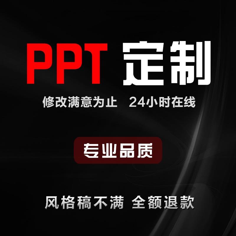 公司介绍PPT定制企业简介产品PPT路演招商项目发布会PPT