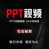 ppt视频制作工作设计总结汇报述职企业宣传路演PPT视频
