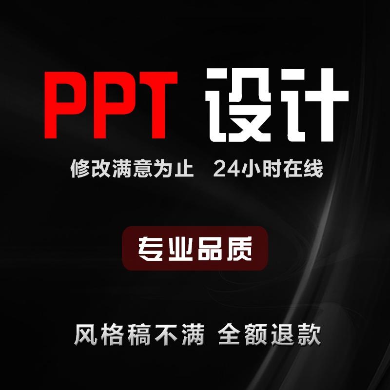 PPT设计制作优化美化商业演讲招商路演汇报发布融资ppt代做