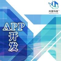 app定制开发 安卓android 苹果ios 风雷科技