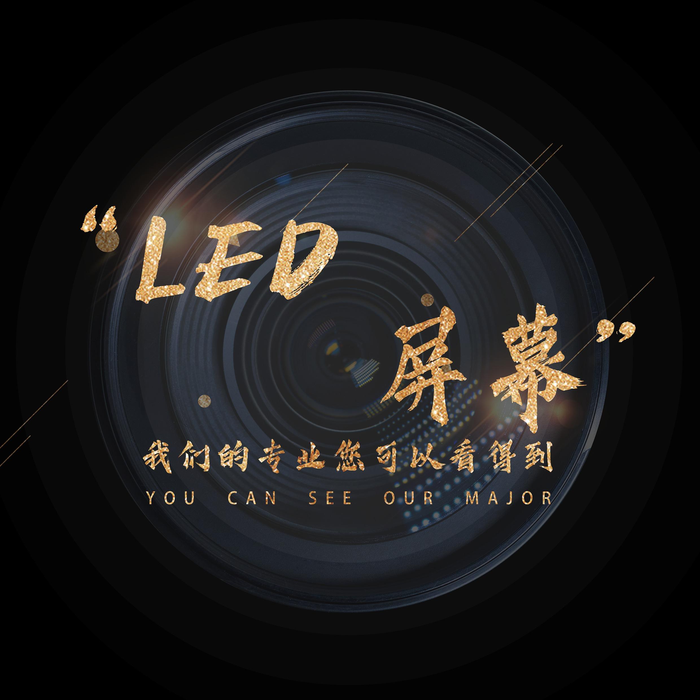 【LED屏背景】现场活动片头片尾节目背景店面广场LED屏幕