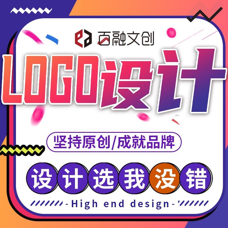 <hl>logo</hl>设计餐饮公司产品商品注册插画手绘字体设计VI品牌策划