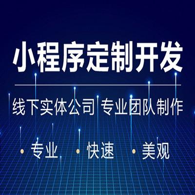 微信小程序定制/社区团购/OA/CRM客户管理系统定制开发