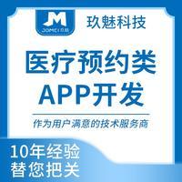 医疗服务 APP 预约挂号 APP 线上问诊医疗 APP 小程序定制 开发
