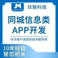 同城信息任务平台 app / 开发 信息发布小程序/微信公众号网站开