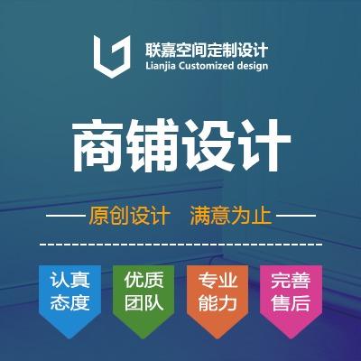 店铺设计、空间设计、公装设计、店面设计、室内效果图、效果图