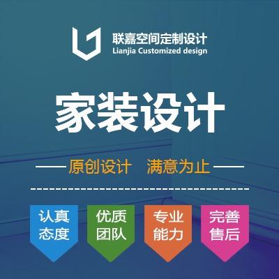 家装设计、效果图、室内设计、装修设计、效果图制作、效果图设计