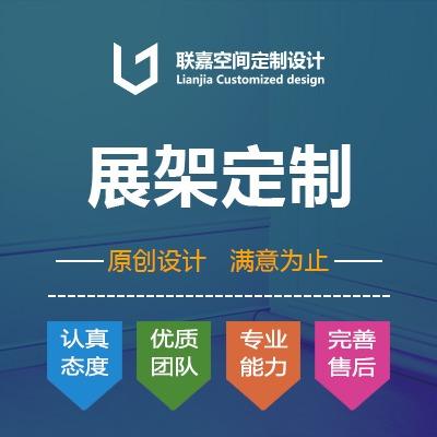 展厅设计、空间设计、展台设计、展位设计、效果图设计、形象墙