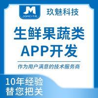 生鲜 APP 果疏生鲜电商生活类 app 制作生鲜骑手配送 app开发