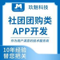 社区团购 APP开发 定制/电商/购物/社区/团购/拼团/支付